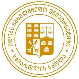 კონსტიტუციური კვლევების ცენტრის წლიური ანგარიში (2013-2014 წწ), სამართლის სკოლა, ილიას სახელმწიფო უნივერსიტეტი