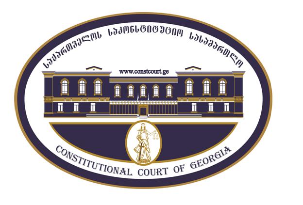 საზაფხულო სკოლა 2016 – კონსტიტუციური და ადამიანის უფლებათა სამართალი