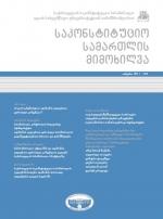 საკონსტიტუციო სამართლის მიმოხილვა – ნომერი 4