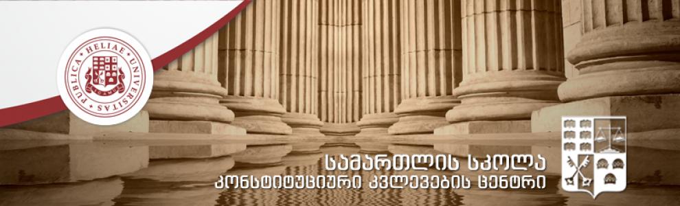 საჯარო დისკუსია – საკონსტიტუციო სასამართლოს რეფორმა
